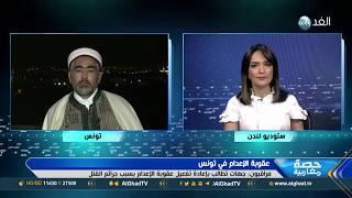 حصة مغاربية |  عقوبة الإعدام في تونس