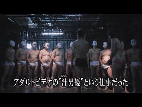 『おやじ男優Z』予告編