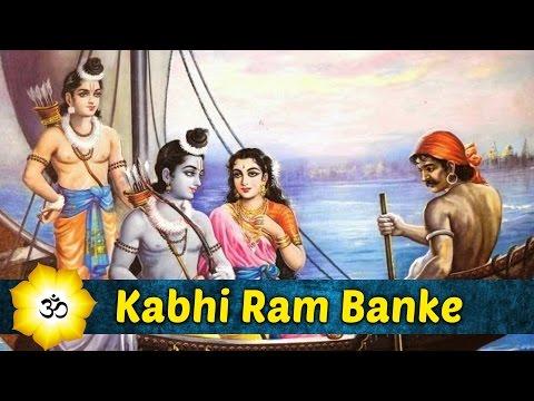 Shyam Chudi Bechne Aaya || Kabhi Ram Banke || Latest Krishna Songs || Ram Krishna Bhajans