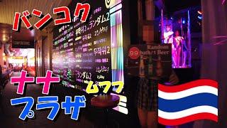 [タイ生活]ナナプラザ潜入2021/04