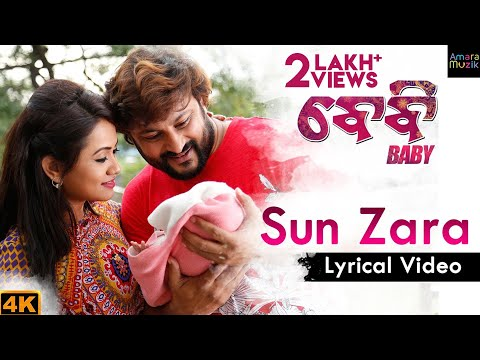 Sun Zara   Lyrical Video   4K    Baby Odia Movie   Anubhav Mohanty   Preeti   Poulomi