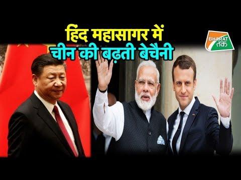 भारत-फ्रांस के साथ आने से क्यों डरा चीन? | Bharat Tak