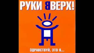 Download Руки Вверх! - Здравствуй, Это Я (Весь альбом) Mp3 and Videos