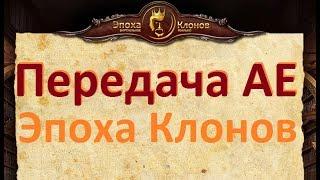 Передача Полномочий АЕ в Эпохе Клонов