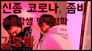 [릴라쌤] 초등학생 좀비 단편 영화 [강당행] - 신종…