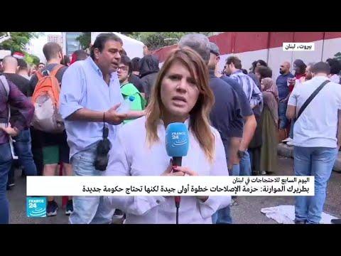 لبنان: الحراك يدخل يومه السابع على التوالي والجيش يفتح بالقوة طرقا أغلقها محتجون  - نشر قبل 23 دقيقة