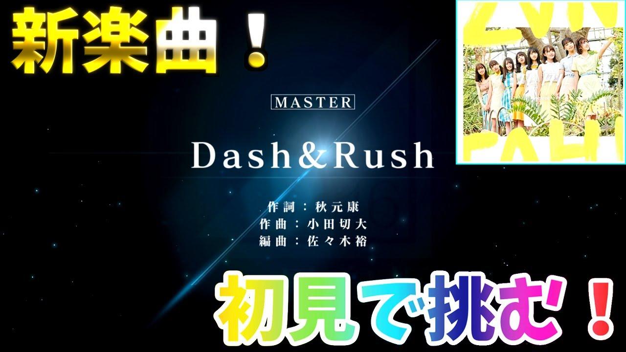 【ユニゾンエア-】激ムズの新楽曲が来た!初見でどこまでいけるか挑戦!(Dash&Rush)