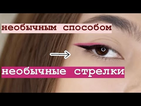 КАК РИСОВАТЬ НЕОБЫЧНЫЕ СТРЕЛКИ / новогодний макияж / для нависшего века