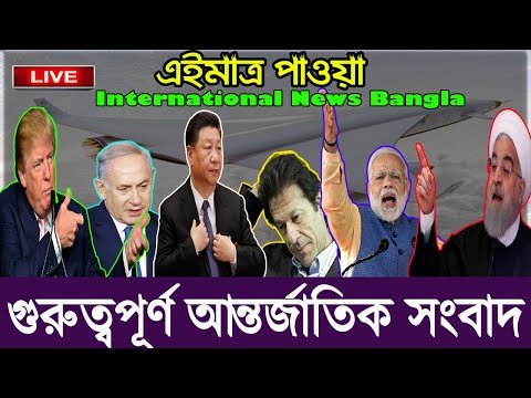 International News Today 28 Nov'20 | World News |  International Bangla News | BBC I Bangla News