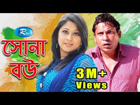 Sona Bou | সোনা বৌ | Mosharraf Karim | Shimu l Rtv Drama Special