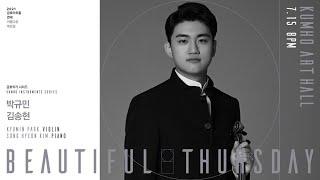 [아름다운 목요일] E. Elgar Violin Sonata in e minor, Op.82 | Kyumin Park, Violin & Songhyun Kim, Piano