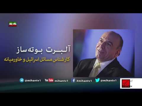 اتش بس حماس و اسرائیل ، ترامپ و تحریمهای ترکیه ، ترامپ - منافورت و جان برنان با البرت بوته ساز