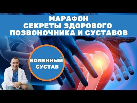 """Коленные суставы! Марафон """"Секреты здорового позвоночника и суставов"""" от Доктора Шишонина."""