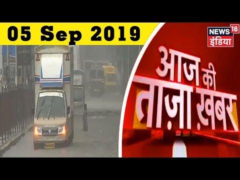 Aaj Ki Taaza Khabar- 05 September, 2019 की बड़ी खबरें | Top Morning Headlines at 9 AM