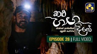 Kalu Ganga Dige Episode 28 || කළු ගඟ දිගේ || 27th February 2021 Thumbnail