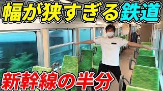 【日本最狭】新幹線のほぼ半分!狭すぎる鉄道路線が凄いwww