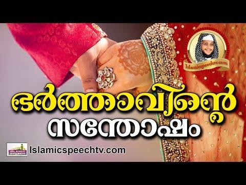 ഭർത്താവിന്റെ സന്തോഷത്തിനായി...  Latest Islamic Speech In Malayalam 2016 | Noushad Baqavi