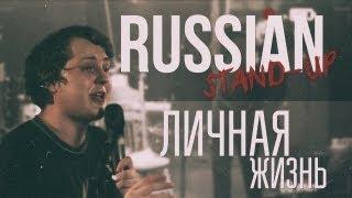 RUSSIAN STAND UP ЛИЧНАЯ ЖИЗНЬ