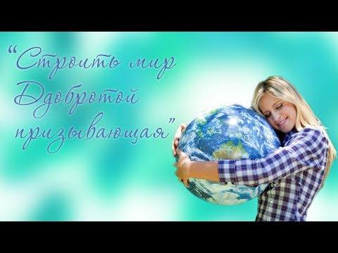 """""""Строить мир добротой призывающая"""" песня"""