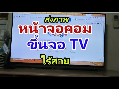 ส่งภาพจอคอม ขึ้นจอทีวีแบบไร้สาย ด้วย google chrome (ผ่าน chromecast)