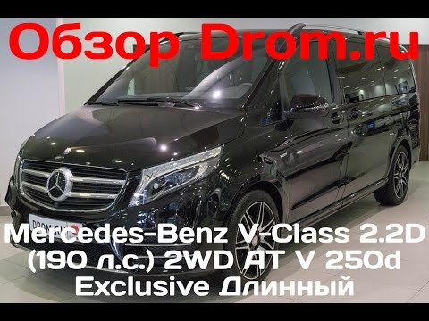 Mercedes Benz V Class 2.2D 190 л.с. 2WD AT V 250d Exclusive Длинный видеообзор