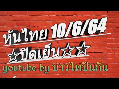 #หุ้นไทยเย็น10/6/64(ผล027**-00)#หุ้นไทยวันนี้#หวยหุ้นไทย#หุ้นไทยช่อง9#เลขเทวดา 4ทิศ#บ่าวไทปันกัน