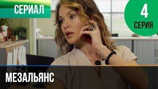 ▶️ Мезальянс 4 серия - Мелодрама | Фильмы и сериалы - Русские мелодрамы