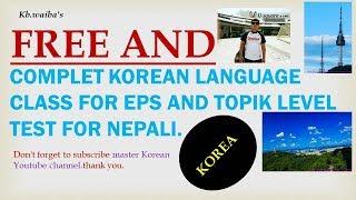 eps(master korean basic 6) word writting practice and method of pronounciation.