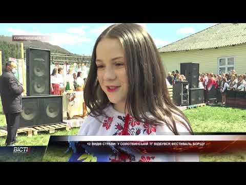 12 видів страви: у Солотвинській ТГ відбувся фестиваль борщу