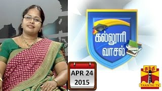 Kalloori Vasal – Tips/Guidance For Management Related Studies(24/04/2015) – Thanthi TV