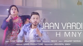 Jaan Vardi | H MNY | Sukh Tiwana | Releasing worldwide 09 04 2018 | New Punjabi Songs 2018