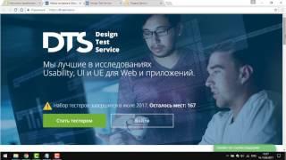 Design Test Service Заработок в интернете от 7000 рублей в день на тестировании сайтов