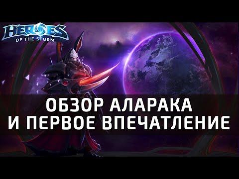 видео: [heroes of the storm] Аларак - новый герой! Обзор и первое впечатление