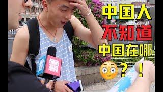 老外说中文街坊中国人系列!我是在中国生活的外国人,一直想知道中国人...