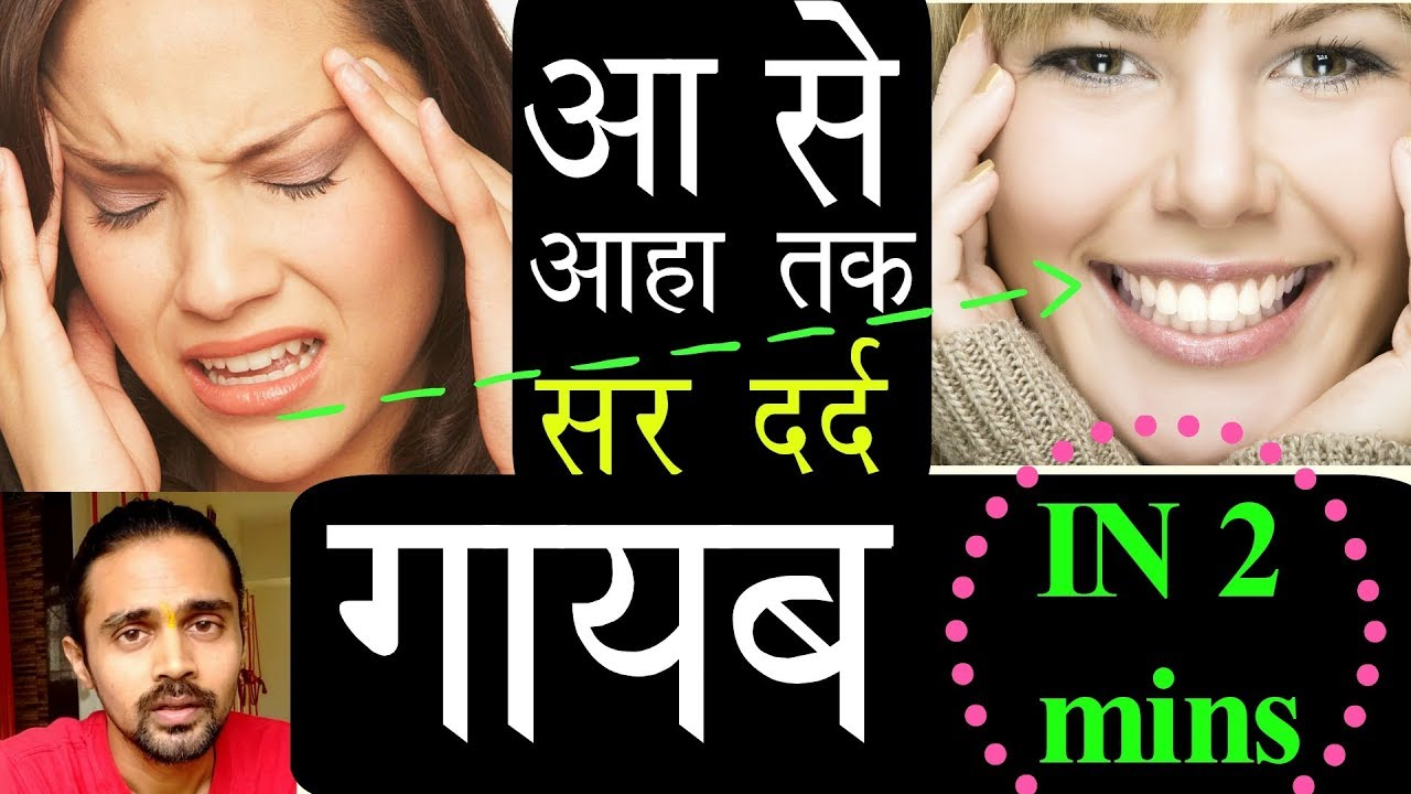 Image result for पल में सिरदर्द होगा ख़त्म, करें इन घरेलू 7 चीज़ों से उपाय और तुरंत आराम पायें.