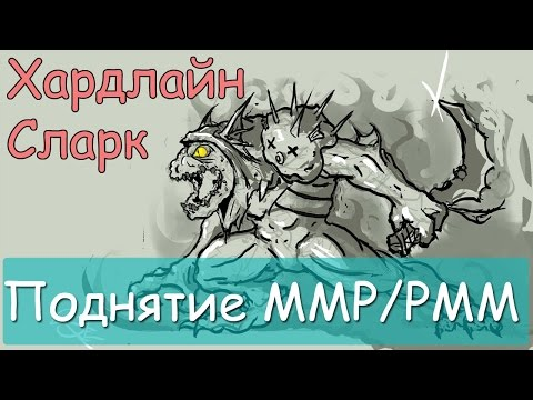 видео: Поднятие Соло ММР СЛАРКОМ на ХАРДЕ + Основы Хардлайна