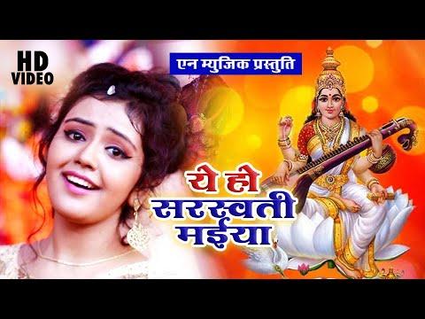 HD Bhakti Video#हे सरस्वती मईया #HO JA YE SAHAIYA YE SARSWATI MAIYA#Sarswati Vandna