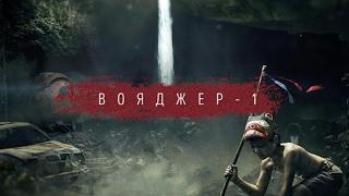 ГРОТ - Вояджер-1 (official audio)