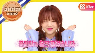 (Weekly Idol EP.292) Kei is so cute!!