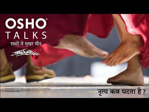 OSHO: Nrity Kab Ghatta Hai