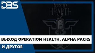 Выход OPERATION HEALTH, ALPHA PACKS и другие новости