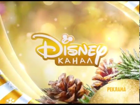 Disney Channel Russia - Continuity 25.12.2015
