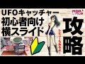 UFOキャッチャー横スライド攻略!ワンピースロビンフィギュアに挑戦【アピロスらじお】
