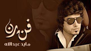 مايد عبدالله -  فن رن | Mayed Abdullah - Fun Run