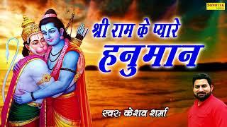 शनिवार स्पेशल भजन : श्री राम के प्यारे हनुमान | Keshav Sharma | Hanuman Bhajan | Rathore Cassettes