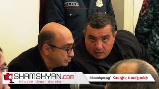 Երևանում սկսվեց Գեղարքունիքի մարզի դատարանի նախագահի, դատավորի, դատախազի դատաքննությունը