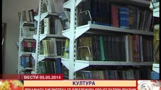 Локалната библиотека го прославува својот патрон празник 05,05,2014