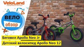 Обзор беговела Apollo Neo Jr и детского велосипеда Apollo Neo 12