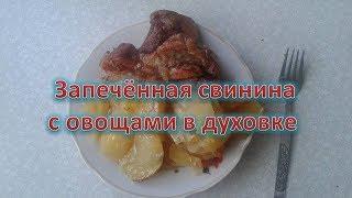 Вкусная запеченная свинина с овощами в духовке