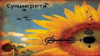 Various Artists - Cyнцокрети [Full Album] ᴴᴰ